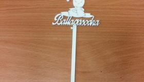 bagoly_ballag__.jpg
